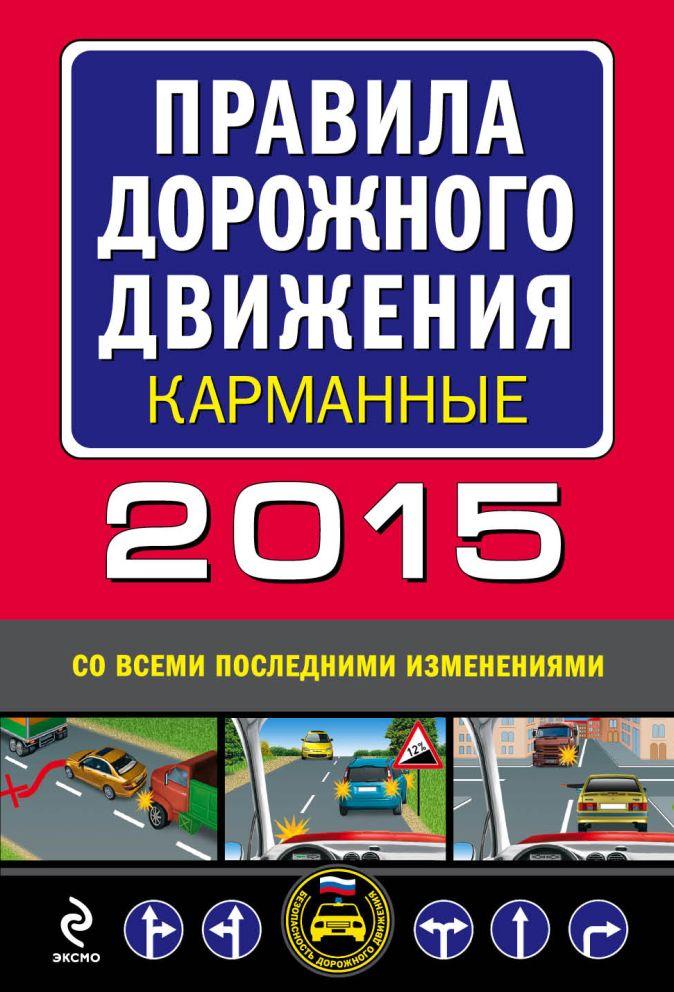 Правила дорожного движения 2015 карманные (со всеми последними изменениями)