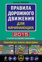 Жульнев Н.Я. - Правила дорожного движения для начинающих 2015 (со всеми последними изменениями)' обложка книги