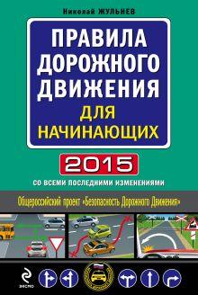 Правила дорожного движения для начинающих 2015 (со всеми последними изменениями)