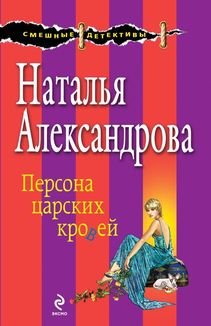 Александрова Н.Н. - Персона царских кровей обложка книги