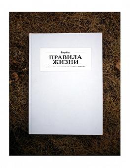 Бахтин Ф., Казиник М. Б. - Правила жизни: 100 лучших интервью из журнала Esquire обложка книги