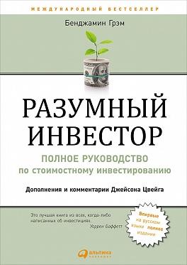 Разумный инвестор: Полное руководство по стоимостному инвестированию ( Грэм Б.  )