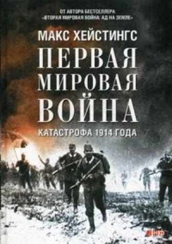 Хейстингс М. - Первая мировая война: Катастрофа 1914 года обложка книги