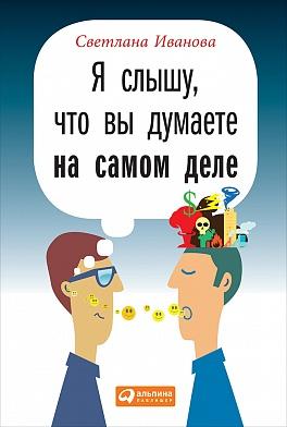 Иванова С. - Я слышу, что вы думаете на самом деле обложка книги