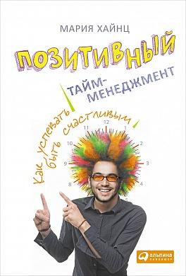 Позитивный тайм-менеджмент: Как успевать быть счастливым Хайнц М.