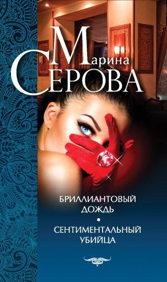 Серова М.С. - Бриллиантовый дождь. Сентиментальный убийца обложка книги