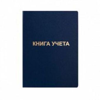 Книга учета 192 л. кл. офс. А4 б/винил вертик. синий