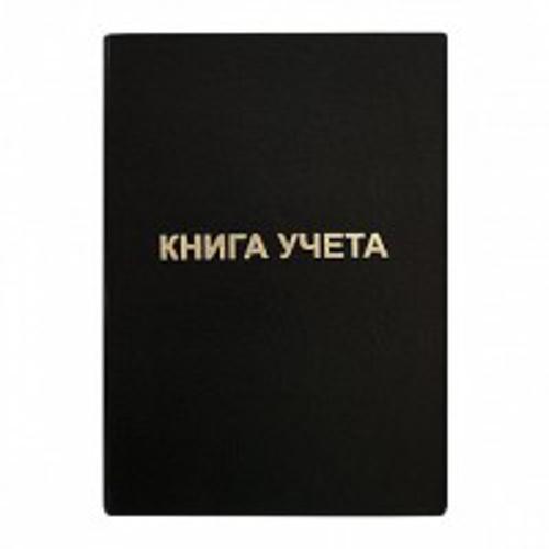 Книга учета 192 л. кл. офс. А4 б/винил вертик. черн.
