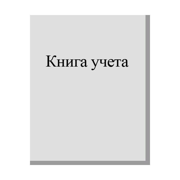 Книга учета 96 л. лин. офс. А4 мел. карт. вертик.