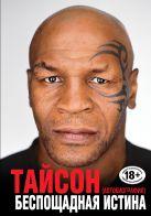 Тайсон М. - Беспощадная истина' обложка книги