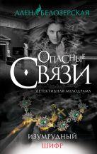 Белозерская А. - Изумрудный шифр' обложка книги