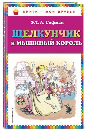 Э.Т.А. Гофман - Щелкунчик и мышиный король (ил. Н. Гольц) обложка книги