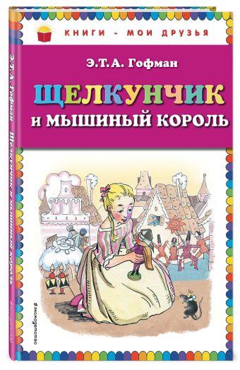 Щелкунчик и мышиный король (ил. Н. Гольц) Э.Т.А. Гофман