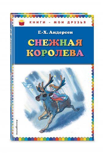 Г.-Х. Андерсен - Снежная королева (ил. Н. Гольц) обложка книги