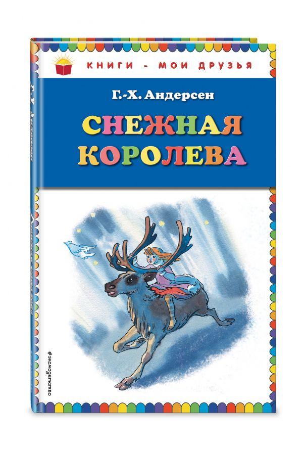 Снежная королева (ил. Н. Гольц) Андерсен Г.Х.