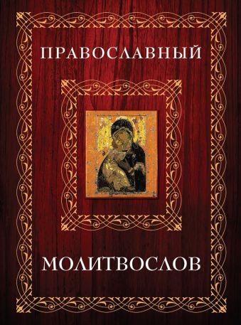 Молитвослов в футляре (Мал.Книга+икона) (оф. 2)