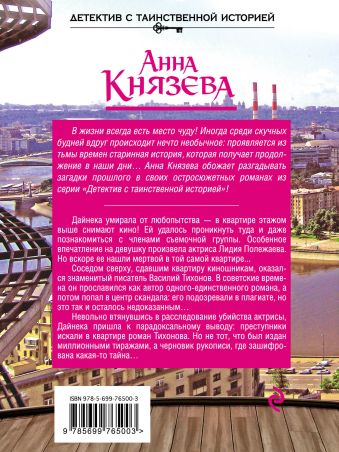 Роман без последней страницы Анна Князева