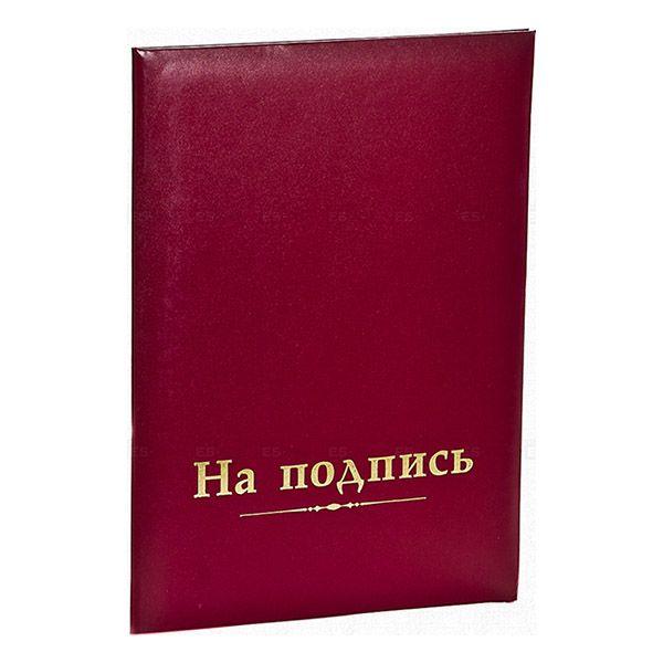 Папка адресная НА ПОДПИСЬ А4 красн. бумвинил