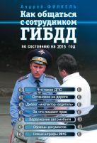 Финкель А.Е. - Как общаться с сотрудником ГИБДД (по состоянию на 2015 год)' обложка книги