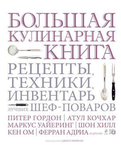 Большая кулинарная книга. Рецепты, техники, инвентарь лучших шеф-поваров - фото 1