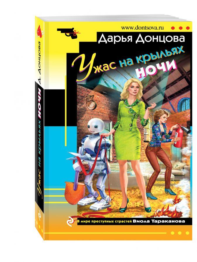 Дарья Донцова - Ужас на крыльях ночи обложка книги