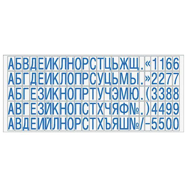 Касса букв 6,5мм рус. для Colop