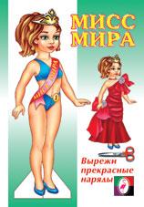 Набор д/тв. Одень куклу МИСС МИРА А5 16х23 см