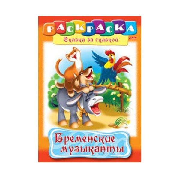 Раскраска БРЕМЕНСКИЕ МУЗЫКАНТЫ А4 8л.