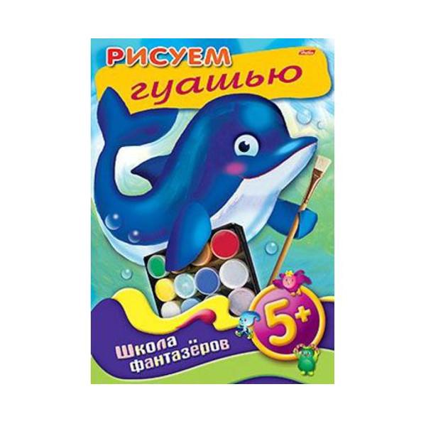 Раскраска рисуем гуашью ДЕЛЬФИН А4 8л. цв.блок от 5 лет