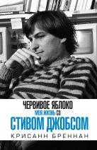 Бреннан К. - Моя жизнь со Стивом Джобсом. Червивое яблоко' обложка книги