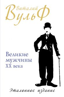 Великие мужчины XX века. Эталонное издание
