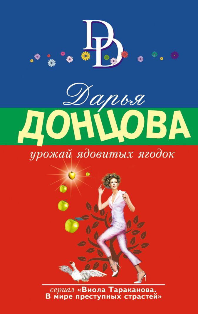 Донцова Д.А. - Урожай ядовитых ягодок обложка книги