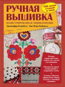 Ручная вышивка. Иллюстрированная энциклопедия (книга в суперобложке)
