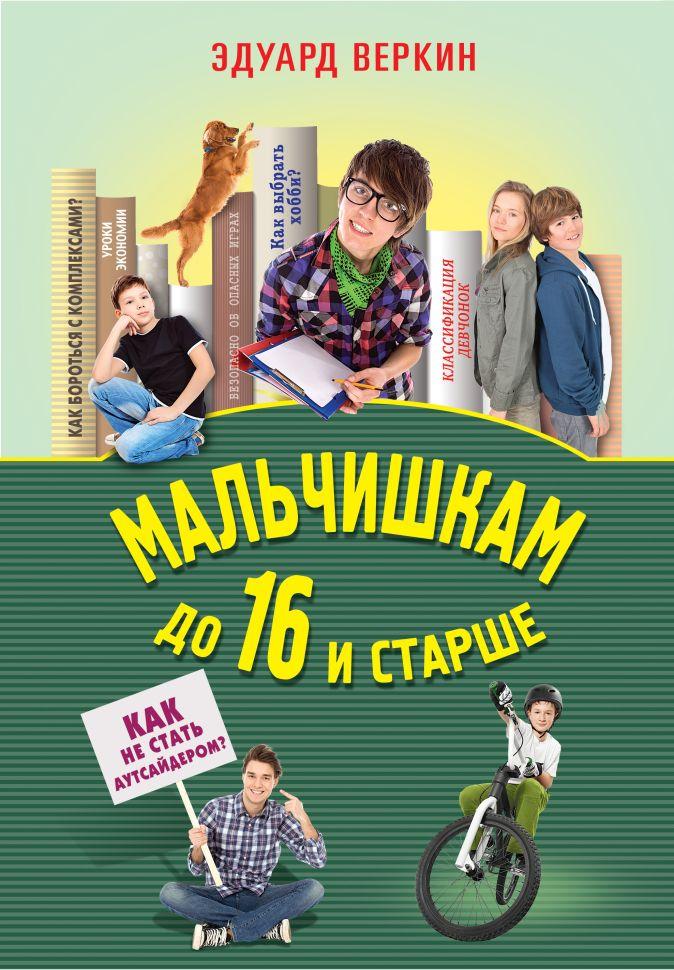 Веркин Э. - Мальчишкам до 16 и старше обложка книги