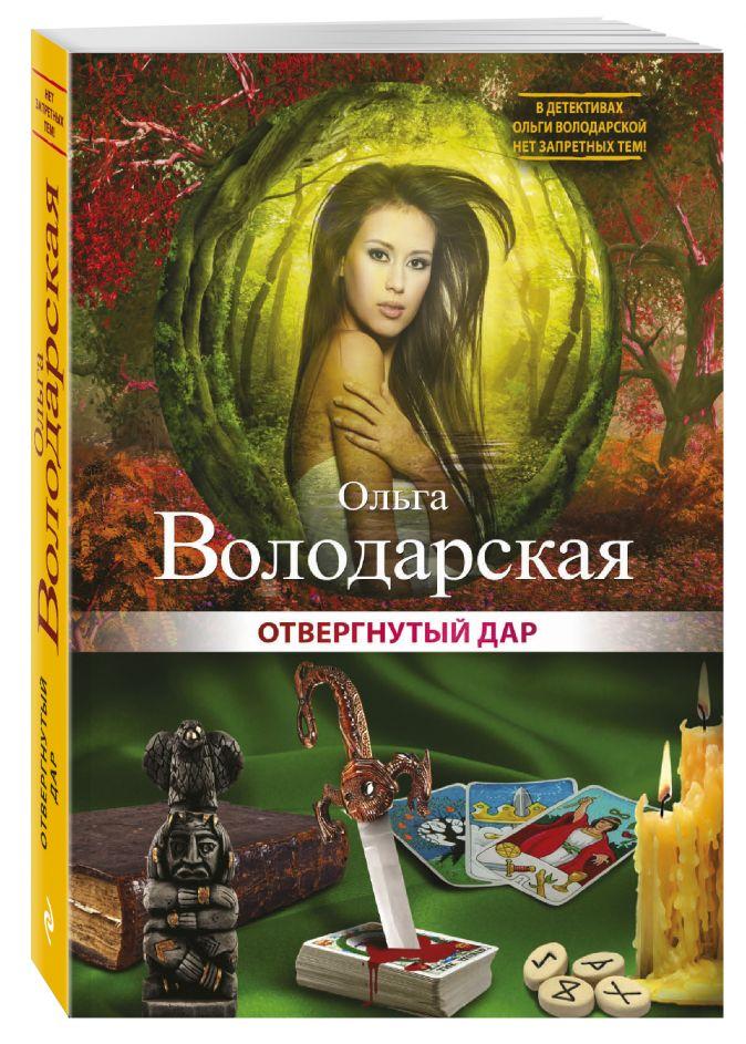 Ольга Володарская - Отвергнутый дар обложка книги