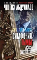 Симфония тьмы Абдуллаев Ч.А.