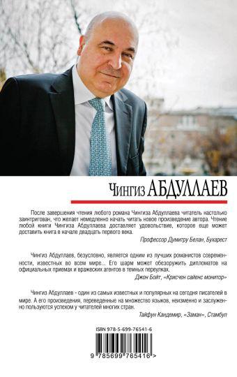 В ожидании апокалипсиса Абдуллаев Ч.А.