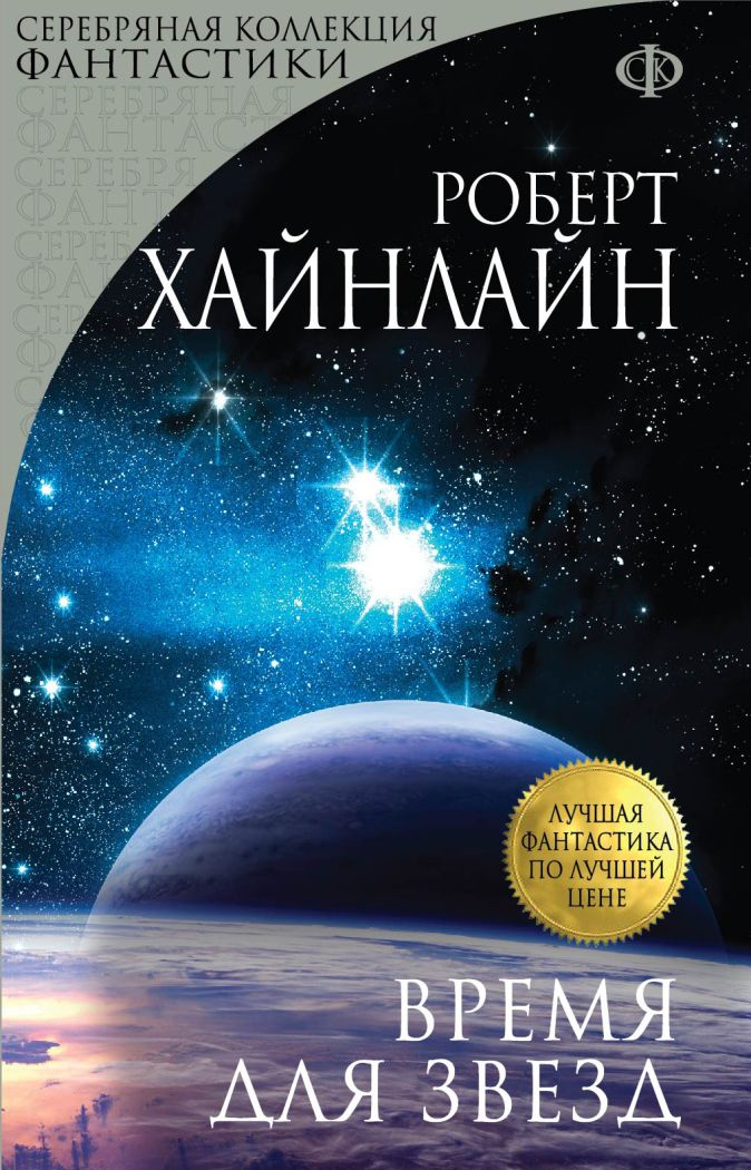 Хайнлайн Р. - Время для звезд обложка книги