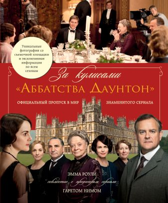 Эмма Роули - За кулисами «Аббатства Даунтон» обложка книги