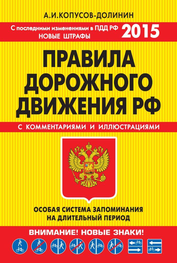 Копусов-Долинин А.И. - ПДД. Особая система запоминания (с изменениями на 2015 г.) обложка книги