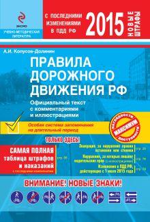 ПДД РФ 2015 с комментариями и иллюстрациями