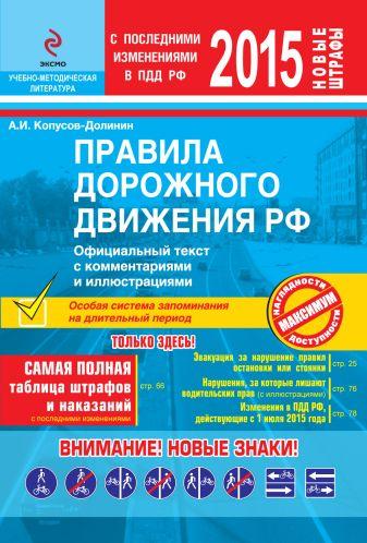А.И. Копусов-Долинин - ПДД РФ 2015 с комментариями и иллюстрациями обложка книги
