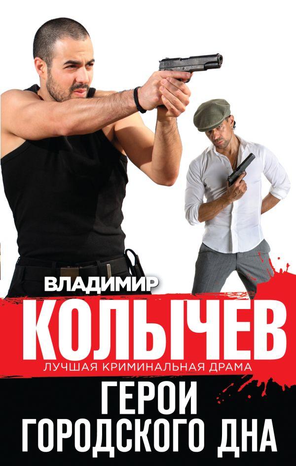 Герои городского дна Колычев В.Г.
