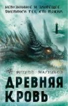 Мартынов Ф. - Древняя кровь' обложка книги