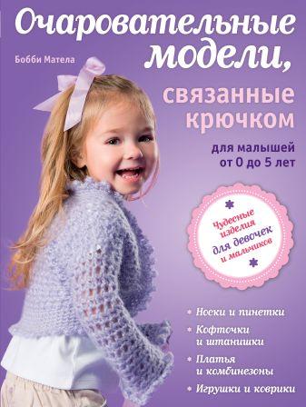Очаровательные модели, связанные крючком, для малышей от 0 до 5 лет (книга в суперобложке)