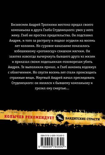 Тень убитого врага Зверев С.И.