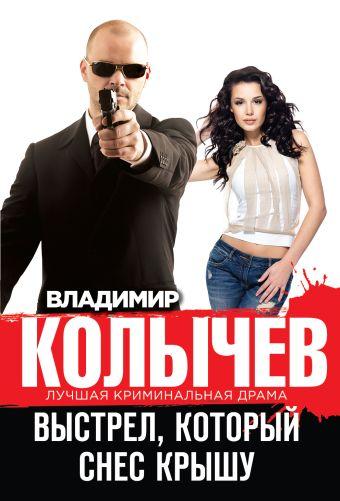 Выстрел, который снес крышу Колычев В.Г.