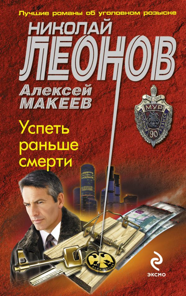 Успеть раньше смерти Леонов Н.И., Макеев А.В.