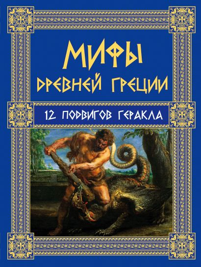 Мифы Древней Греции: 12 подвигов Геракла - фото 1