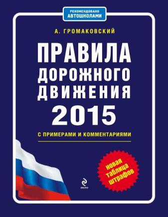 Громаковский А.А. - Правила дорожного движения 2015 с примерами и комментариями (+таблица штрафов) обложка книги